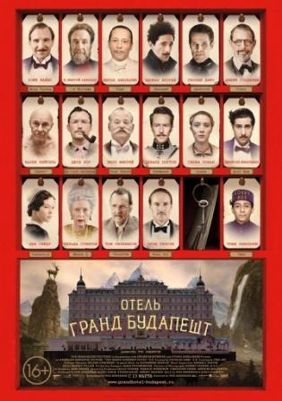 Отель гранд будапешт постер