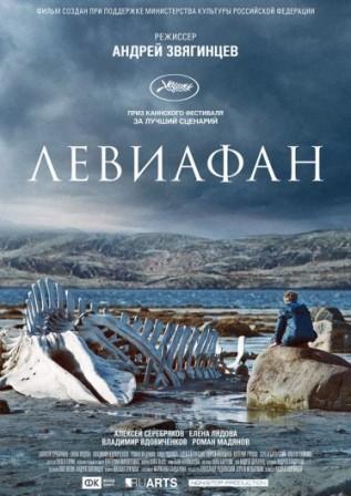 Левиафан постер