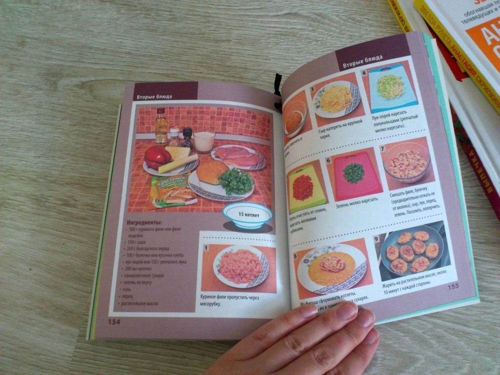 DSC_2333 Кулинарные книги Анастасии Скрипкиной