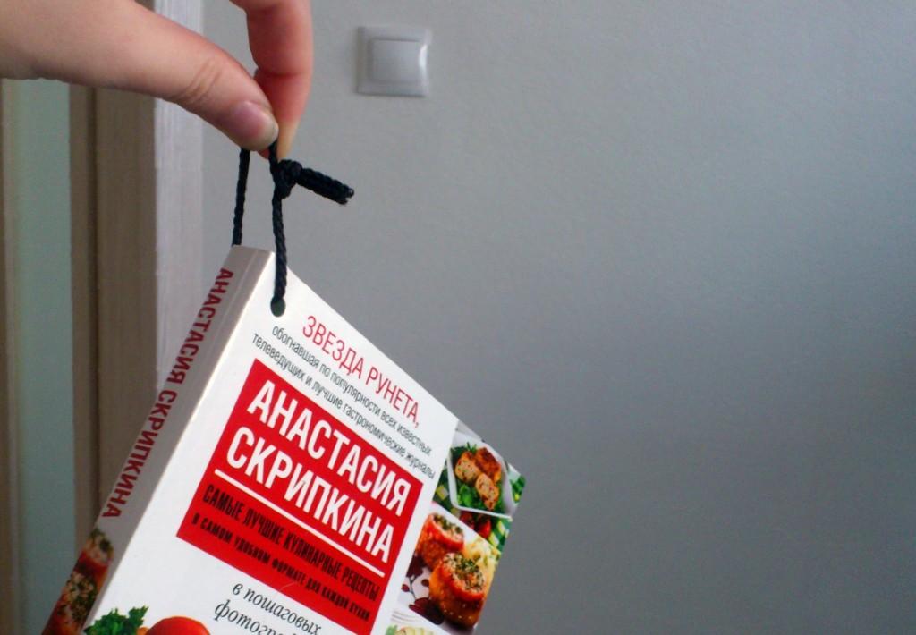 DSC_2335 Кулинарные книги Анастасии Скрипкиной