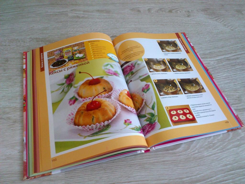 DSC_2348 Кулинарные книги Анастасии Скрипкиной