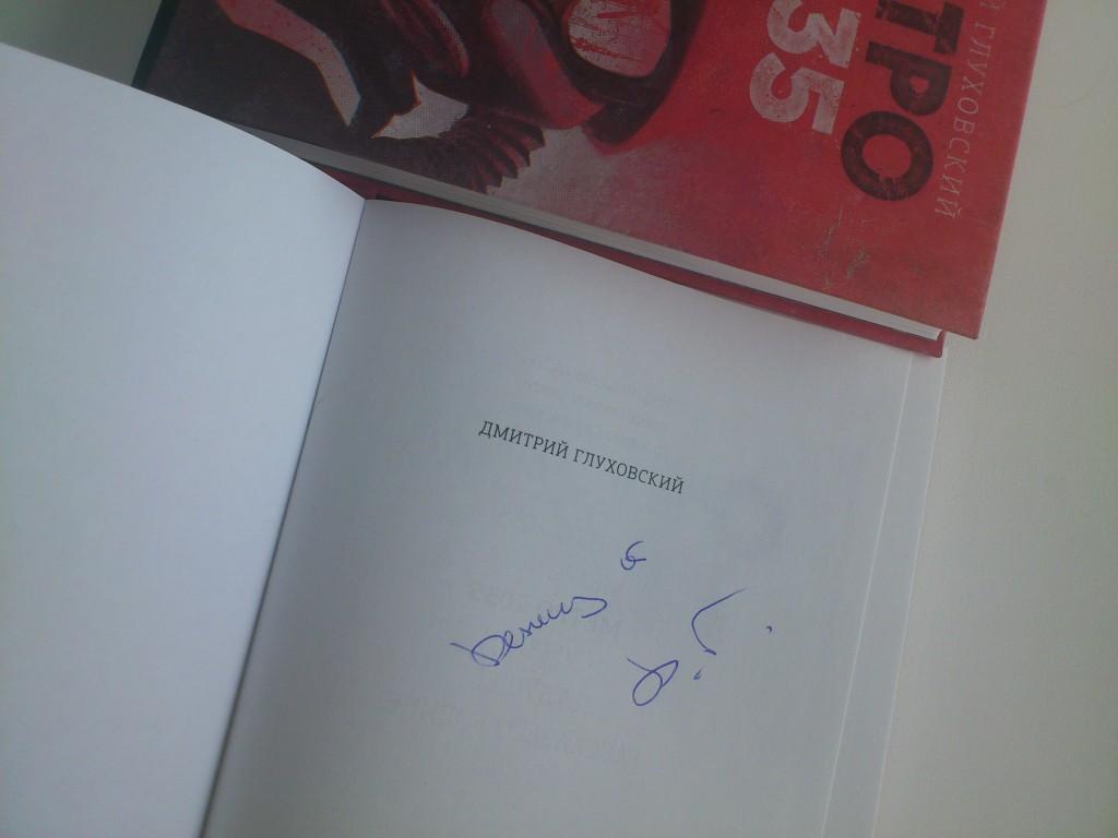 Автограф для коллеги.