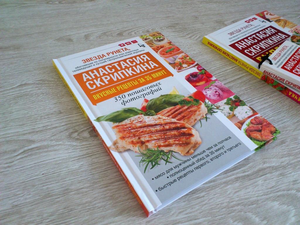 DSC_2326 Кулинарные книги Анастасии Скрипкиной