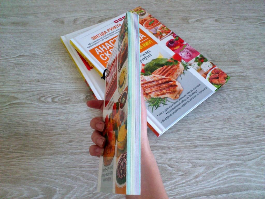 DSC_2328 Кулинарные книги Анастасии Скрипкиной