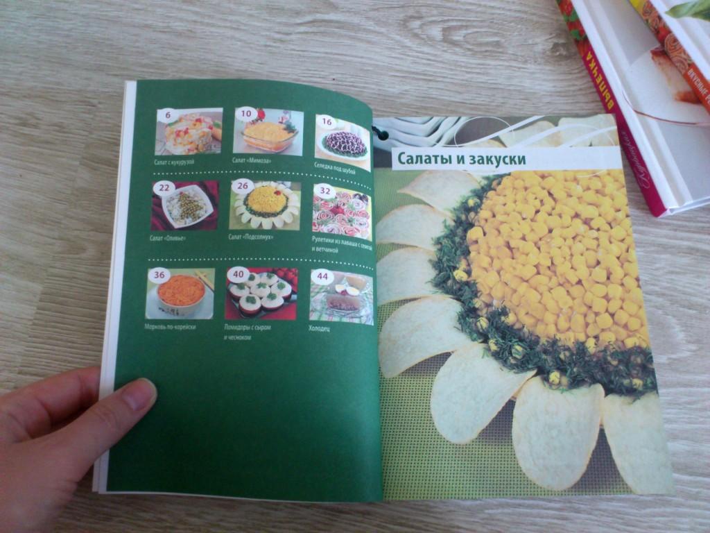 DSC_2329 Кулинарные книги Анастасии Скрипкиной