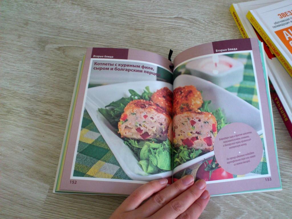 DSC_2332 Кулинарные книги Анастасии Скрипкиной