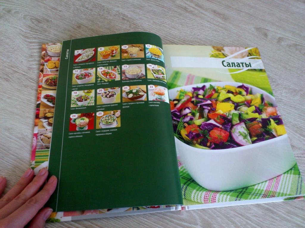 DSC_2342 Кулинарные книги Анастасии Скрипкиной