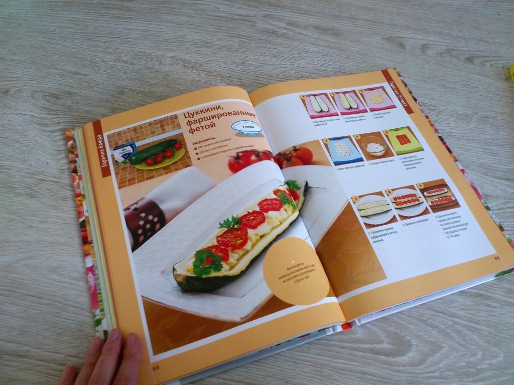 DSC_2343 Кулинарные книги Анастасии Скрипкиной
