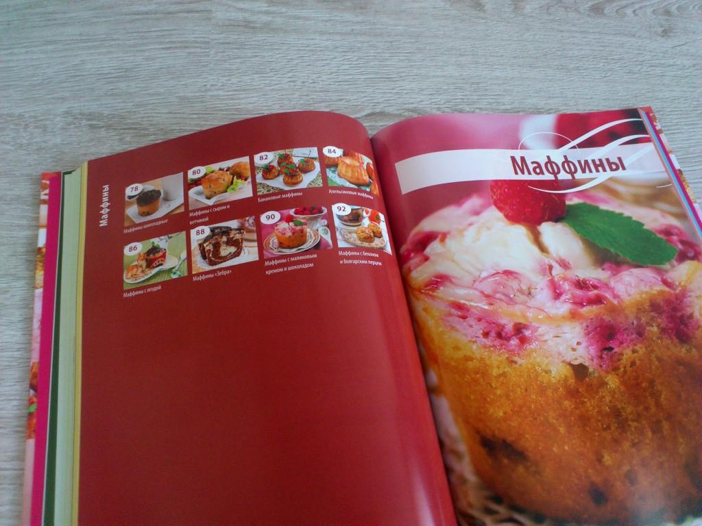 DSC_2347Кулинарные книги Анастасии Скрипкиной